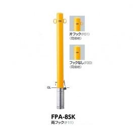 サンポール ピラー スチール製 FPA-8SK