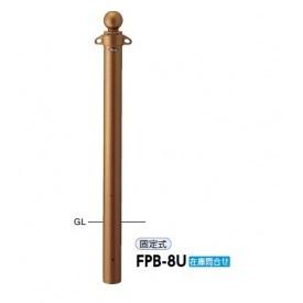 サンポール オーバーのアイテム取扱☆ 直径76.3mmのクラッシックモデル 固定タイプ シングルフック仕様 FPB-8U クラシックタイプ スチール製 商品 ピラー
