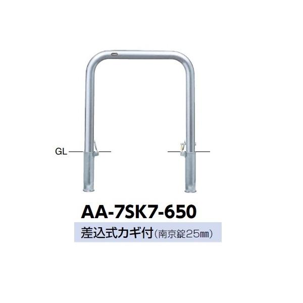 サンポール アーチ ステンレス製(H650) AA-7SK7-650