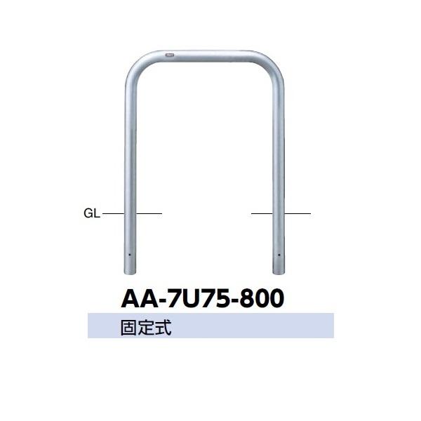 サンポール アーチ ステンレス製(H800) AA-7U75-800