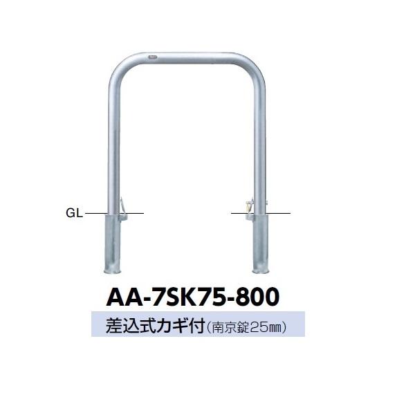 サンポール アーチ ステンレス製(H800) AA-7SK75-800