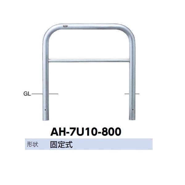サンポール アーチ ステンレス製(H800) AH-7U10-800