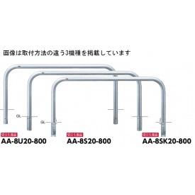 サンポール アーチ ステンレス製(H800) AA-8SK20-800