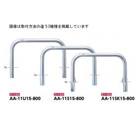 サンポール アーチ ステンレス製(H800) AA-11SK15-800