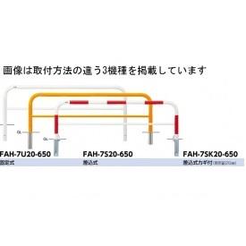 サンポール アーチ スチール製(H650) FAH-7S20-650
