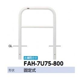 サンポール アーチ スチール製(H800) FAH-7U75-800