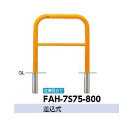 サンポール アーチ スチール製(H800) FAH-7S75-800