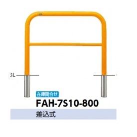 サンポール アーチ スチール製(H800) FAH-7S10-800