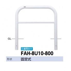 サンポール アーチ スチール製(H800) FAH-8U10-800