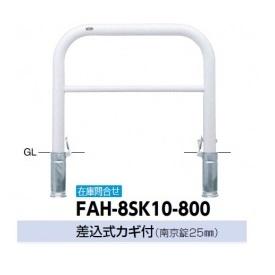 サンポール アーチ スチール製(H800) FAH-8SK10-800