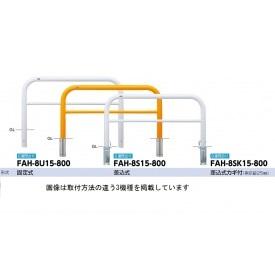 サンポール アーチ スチール製(H800) FAH-8SK15-800