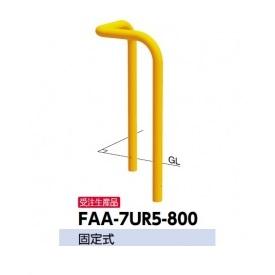 サンポール アーチ スチール製 FAA-7SKR6-800 黄色