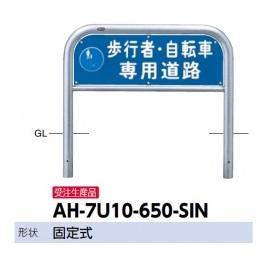 サンポール アルミ製反射サインプレート AH-7U10-650-SIN