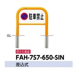 サンポール アーチ サインセット FAH-7S7-650-SIN