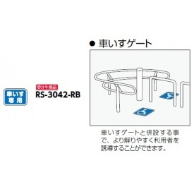 サンポール 路面標示サイン 車いすゲート用 RS-3042-RB