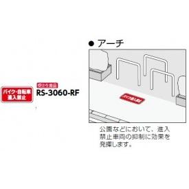サンポール RS-3060-RF 路面標示サイン アーチ用 アーチ用 RS-3060-RF, 爾志郡:c554b657 --- nem-okna62.ru
