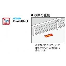 サンポール 路面標示サイン 横断防止策用 RS-4040-RJ