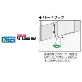 サンポール 路面標示サイン リードフック用 RS-3060-RM