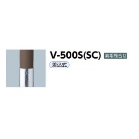 サンポール アルミボラード 再帰反射V-500S(SC) 差込式 ダークブラウン