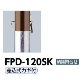 サンポール ボラード スチール製 FPD-120SK バンピー