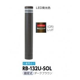 送料無料 サンポール リサイクルゴムタイプの標準塗装+自発光LED リサイクルボラード ダークブラウン 固定式 CR 特価 RB-132U-SOL 国産品