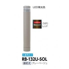 送料無料 定価の67%OFF サンポール リサイクルゴムタイプの標準塗装+自発光LED リサイクルボラード 超安い NR RB-132U-SOL 固定式 グレーベージュ