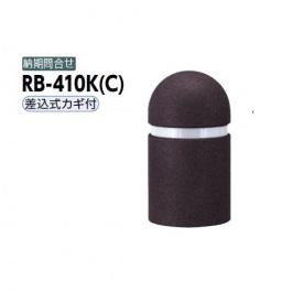 サンポール リサイクルボラード リサイクルゴムチップ RB-410K(C) 差込式カギ付きタイプ ダークブラウン