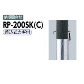 サンポール リサイクルボラード リサイクルプラスチック RP-200SK(C) 差込式カギ付きタイプ ブラウン
