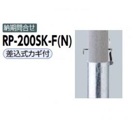 サンポール リサイクルボラード リサイクルプラスチック RP-200SK-F(N) 差込式カギ付きタイプ グレー