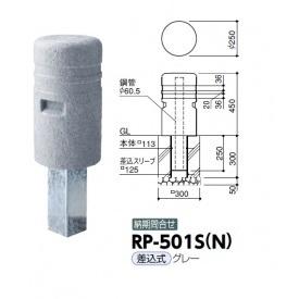 サンポール 擬石風リサイクルプラスチックボラード RP-501S(N) 差込式 グレー