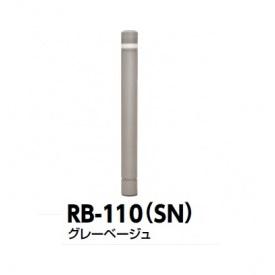 サンポール リサイクルボラード ラバーポスト RB-110(SN) 再帰反射塗料