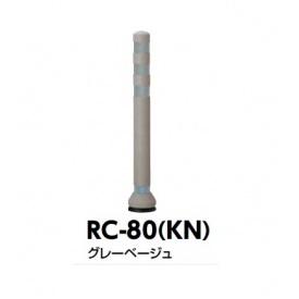 サンポール ラバーコーン RC-80(KN)