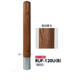 サンポール ラバーコーン RUF-120U(B)