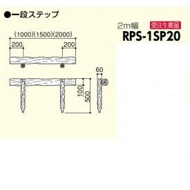 サンポール 擬木ステップ RPS-1SP20