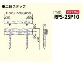 サンポール 擬木ステップ RPS-2SP10