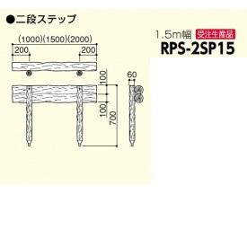 サンポール 擬木ステップ RPS-2SP15