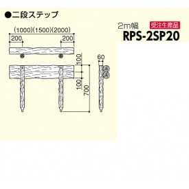 サンポール 擬木ステップ RPS-2SP20