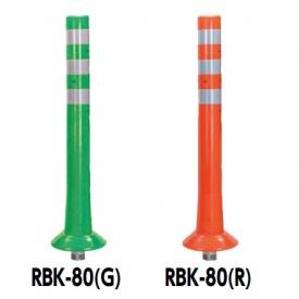 サンポール ガードコーン RBK-80