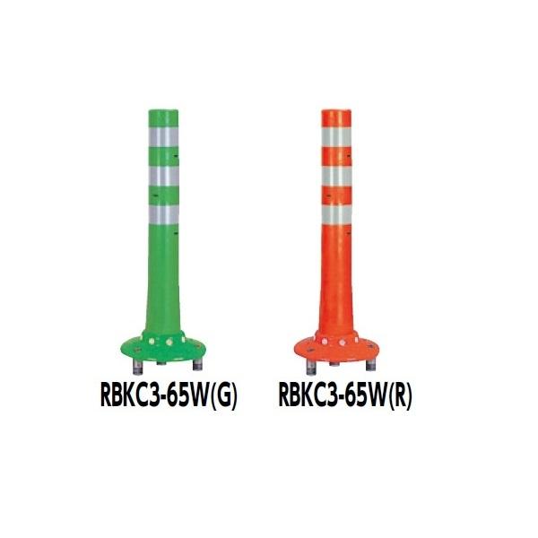 サンポール ガードコーン RBKC3-65W