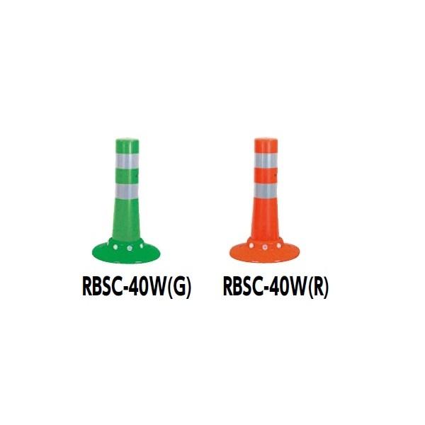 サンポール ガードコーン RBSC-40W
