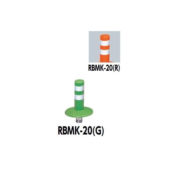 サンポール ガードコーン RBMK-20