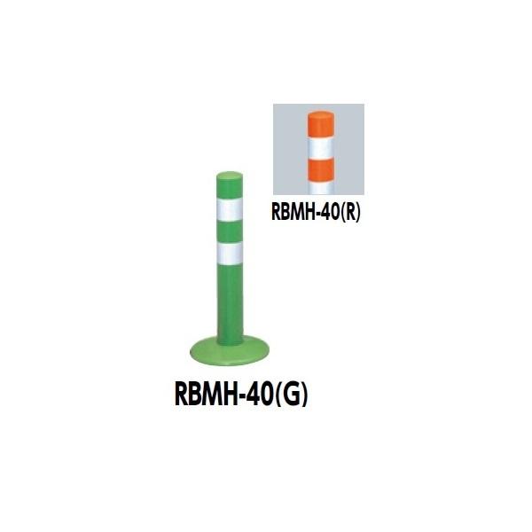 サンポール ガードコーン RBMH-40