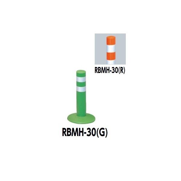 サンポール ガードコーン RBMH-30
