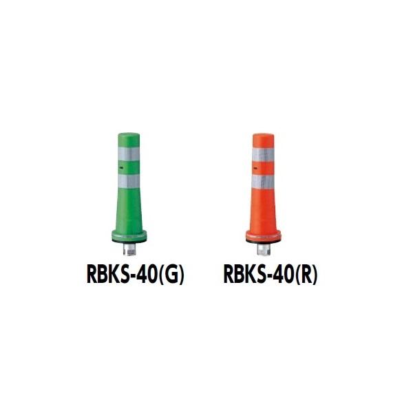 サンポール ガードコーン RBKS-40