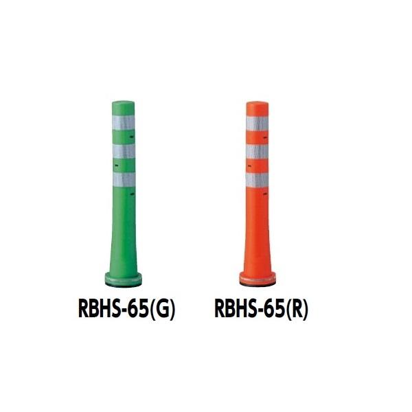サンポール ガードコーン RBHS-65