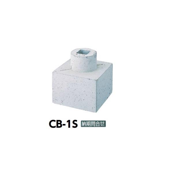『個人宅配送不可』サンポール 擬石ボラード 基礎のみ販売不可 CB-1S