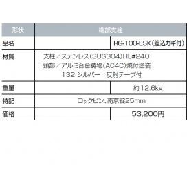 サンポール ロープゲート RG-100-ESK
