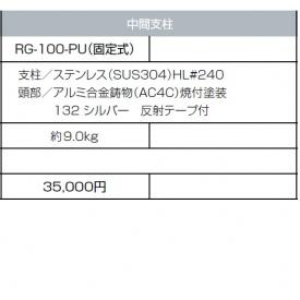 サンポール ロープゲート RG-100-PU
