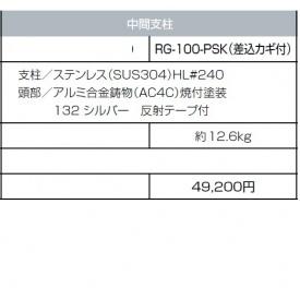 サンポール ロープゲート RG-100-PSK