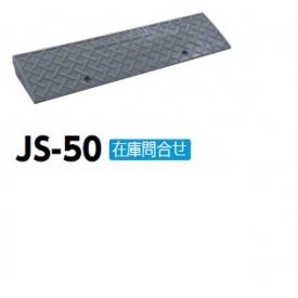 <title>送料無料 サンポール 高圧ポリエチレンのお値打ちタイプのスロープ ジョイステップ 高価値 JS-50 12個入り セット購入でお買い得 ダークグレー</title>